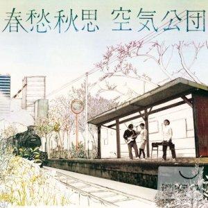 空氣公團 / 《春愁秋思》