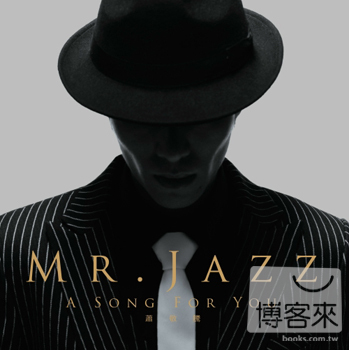 蕭敬騰 / Mr. JazzA Song For You (LP黑膠唱片限定版)