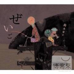 鈴木常吉 / 稜鱗(ZEIGO)