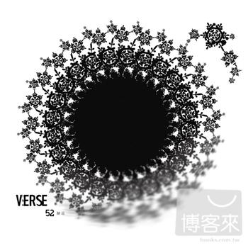the verse / 52赫茲