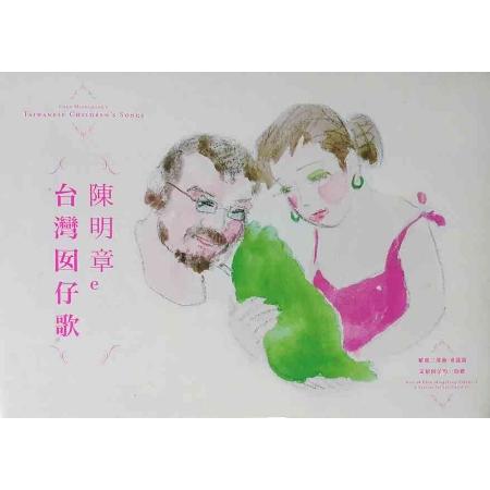 陳明章 / 台灣囡仔歌