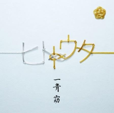 一青窈 / 一青歌 ~一起唱~初回盤 (CD+DVD)