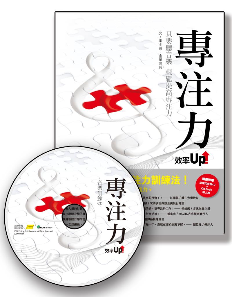 專注力 效率 Up!-只要聽音樂 輕鬆提高專注力 / 作者/李明蒨、金革唱片(1書+1CD)