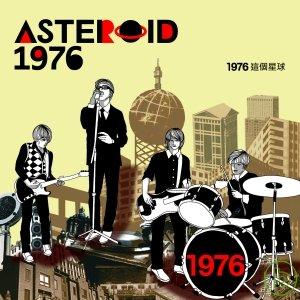1976 / 「1976這個星球」