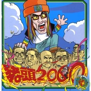 豬頭皮 / 2000精選集