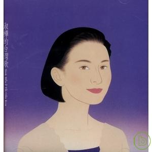 陳淑樺 / 淑樺的台灣歌