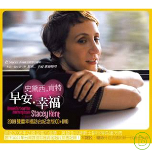 Stacey Kent / Breakfast on the Morning Tram(CD+DVD)