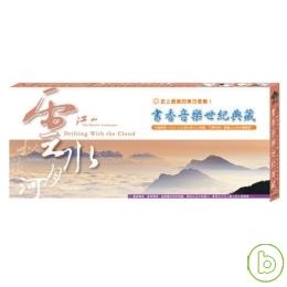書香音樂世紀典藏1 (4CD)