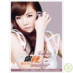 謝金燕 / 台語專輯「愛妳辣」(CD+DVD)