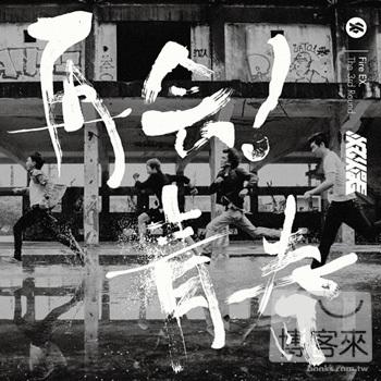 滅火器樂團 / 再會!青春