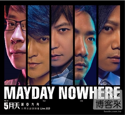 五月天 / 諾亞方舟 世界巡迴演唱會 Live 2CD