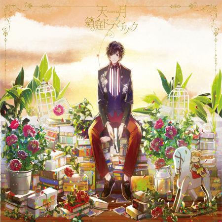 天月- AMATSUKI- / 箱庭故事盒〈初回盤〉(CD+DVD)