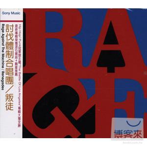 討伐體制樂團 / 叛徒 Rage Against the Machine / Renegades