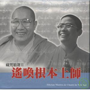 貝瑪千貝仁波切 / 遙喚根本上師 Pema Chopel Rinpoche / Lama Channo
