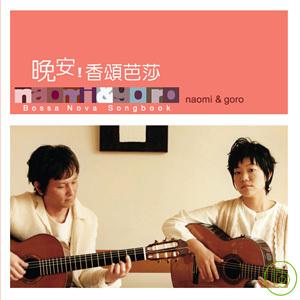 布施尚美&伊藤五郎 / 晚安!香頌芭莎 naomi & goro / naomi & goro, Bossa Nova Songbook