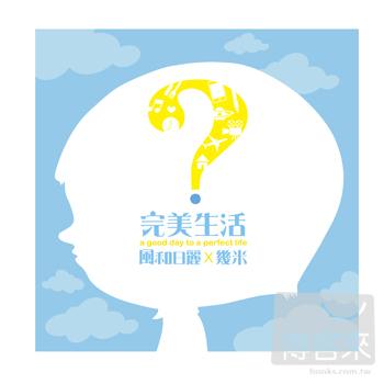 音樂合輯 / 風和日麗 X 幾米 完美生活概念選輯