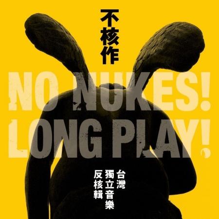 合輯 / 臺灣獨立音樂反核輯 不核作(2CD)