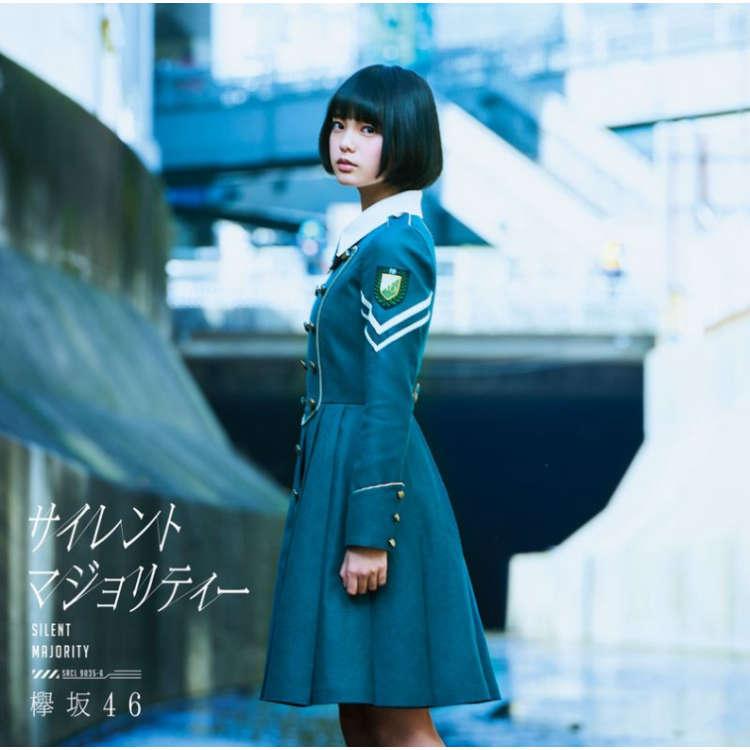 櫸坂46 / 沉默的多數 (CD+DVD)