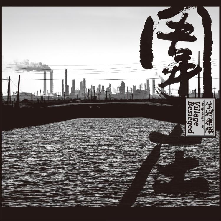生祥樂隊 / 圍庄 (2CD)