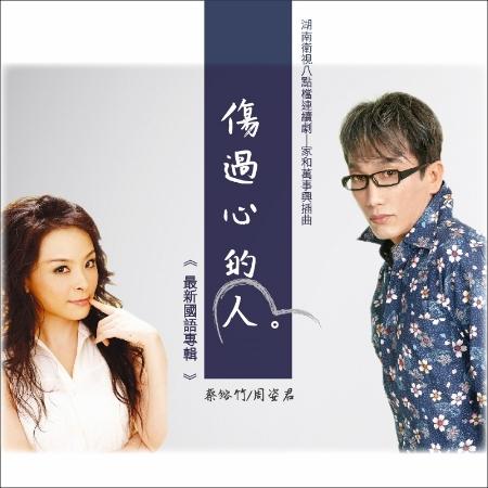 蔡鎔竹 / 傷過心的人 (CD+DVD)