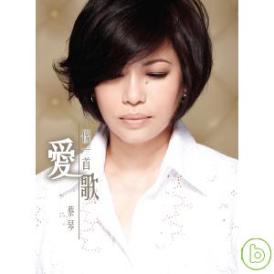 蔡琴 / 愛像一首歌 (CD+DVD)