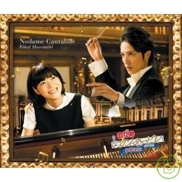 「交響情人夢 最終樂章 前編&後編」電影原聲帶 (3CD)(O.S.T. / Nodame Cantabile Final Movemen - 3CDs)