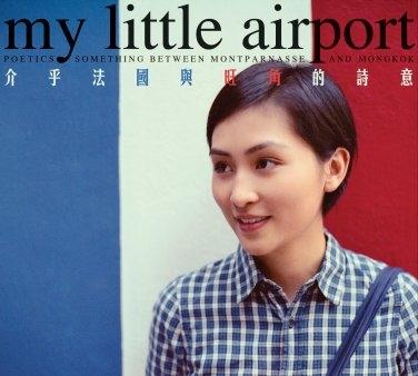 My Little Airport / 介乎法國與旺角的詩意