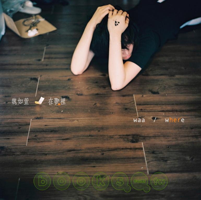 魏如萱 / 在哪裡 EP