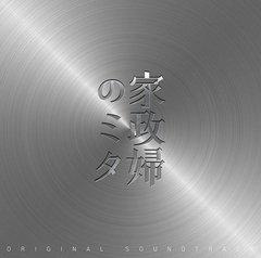 電視原聲帶 / 家政婦女王 (日本進口版)