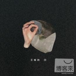 王榆鈞 / 凹