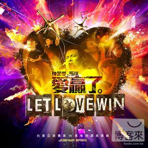 約書亞樂團 / 愛贏了 Let Love Win (CD+DVD)