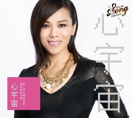 第二季中國好歌曲 心宇宙