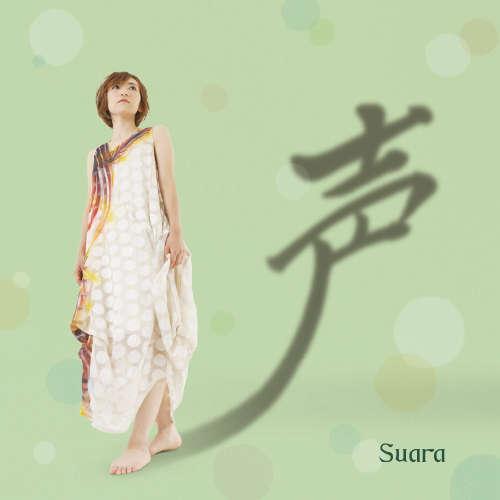 Suara / 聲 (2CD)