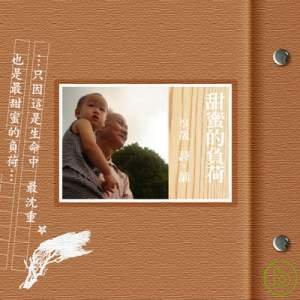 甜蜜的負荷:吳晟 詩.誦 (附DVD)