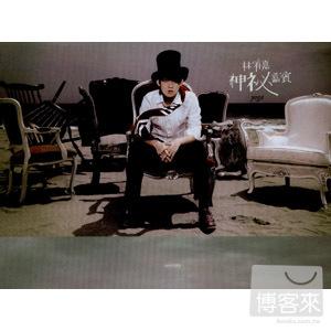 林宥嘉 / 首張專輯「神秘嘉賓」(CD+DVD)