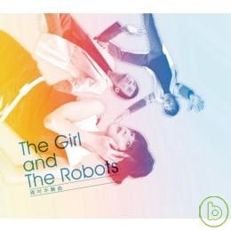 女孩與機器人 / 兩吋半舞曲 EP