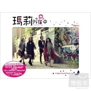 電視原聲帶 / 瑪莉外宿中 典藏影音雙碟版 Part 1 (CD+DVD)