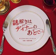 電視原聲帶 / 推理要在晚餐後 (日本進口版)