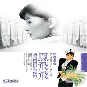 鳳飛飛 / 國語精選紀念專輯(6CD)