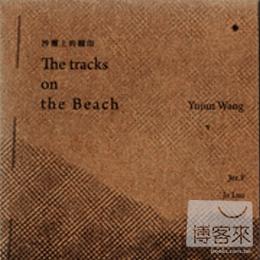 王榆鈞 / 沙灘上的腳印