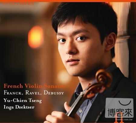 法國小提琴奏鳴曲名作集 / 曾宇謙 (小提琴)(Franck, Ravel, Debussy - French Violin Sonatas / Yu-Chien Tseng / Inga Dzekt