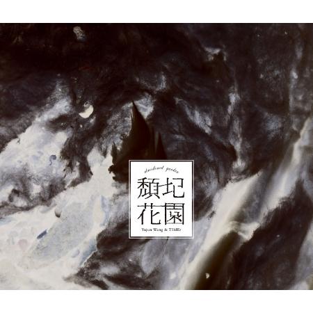 頹圮花園-王榆鈞與時間樂隊 (2CD)