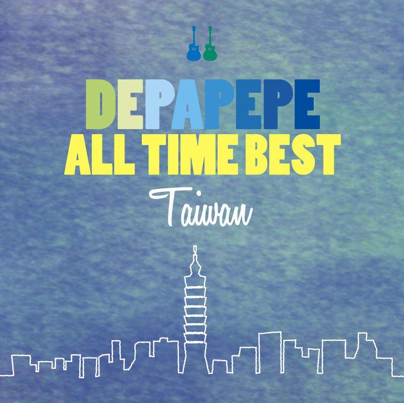 DEPAPEPE / 十年精選~台灣限定版~