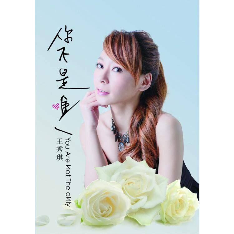 王秀琪 / 你不是唯一 (CD+DVD)