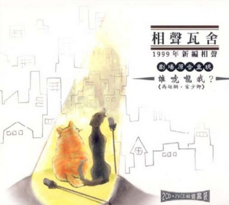 XIANG SHENG WA SHE/HU LONG! 相聲瓦舍 / 誰唬嚨我! (2CD+2VCD)