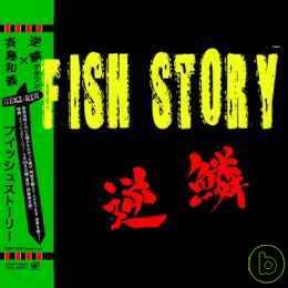 逆麟X齊藤和義《FISH STORY/一首Punk歌救地球》