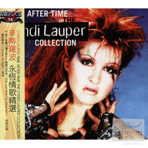 『情歌名人堂14』辛蒂羅波 / 永恆情歌精選(Cyndi Lauper / Time After time The Cyndi Lauper Collection)