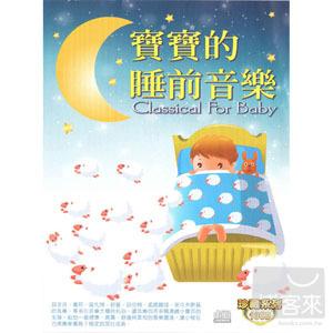 寶寶的睡前音樂 (10CD)