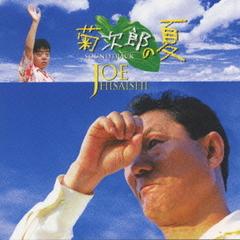 電影原聲帶 / 菊次郎的夏天 (日本進口版)