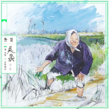 吳志寧 / 【吳晟詩歌2:野餐】